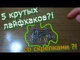 5 МЕГА УДИВИТЕЛЬНЫХ ЛАЙФХАКОВ СО СКРЕПКОЙ !!!