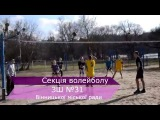 Секція волейболу ЗШ І-ІІІ ст. №31 ВМР.