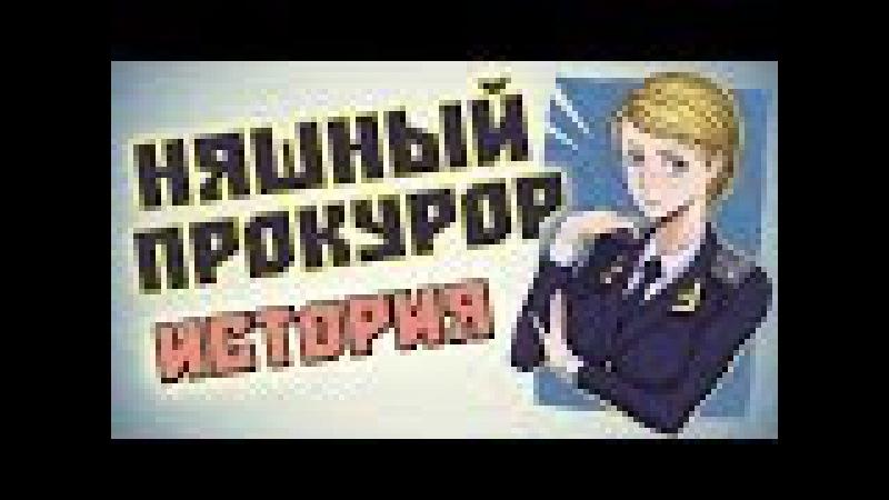 Наталья Поклонская или няшный прокурор. Няшная история ^^