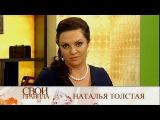 Наталья Толстая - Кто такая женщина-кошка?