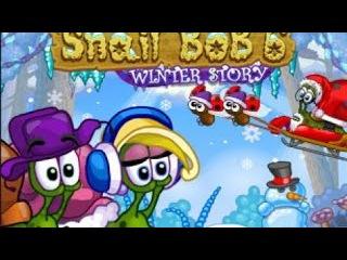 Мультик ИГРА для детей -улитка Боб спасает дедушку МОРОЗА Snail Bob (2 серия)