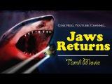 Hollywood Dubbed Tamil Movie Jaws Return (Shark Attack 3) Cine Reel