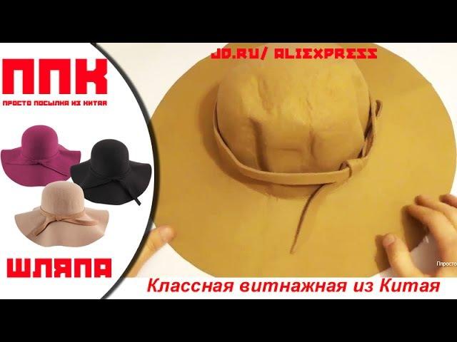 Не посылка, а полная Шляпа! Винтаж из Китая JD RU №13