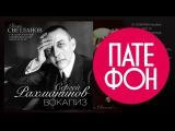 Сергей Рахманинов - Вокализ (Full album) 1973