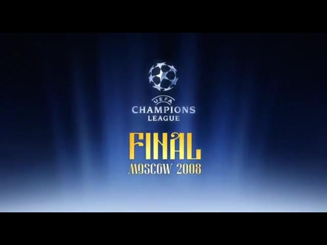 Лига Чемпионов УЕФА 2007 2008 заставка финала в Москве