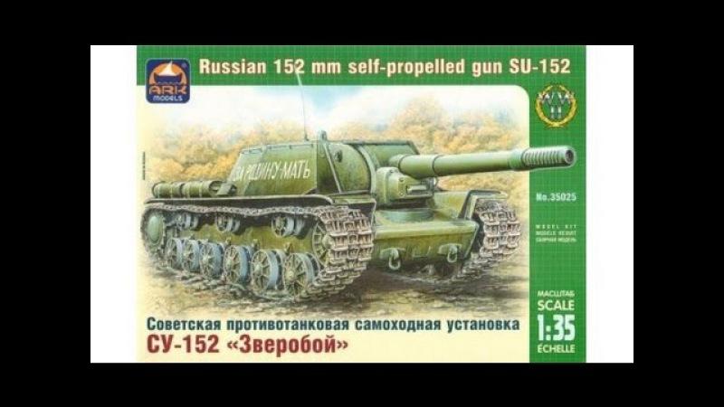 обзор на СУ-152 ARK-models 35025