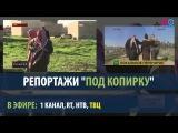 Как российское телевидение сирийцев «спасало»