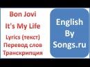 Bon Jovi - It's My Life (текст, перевод и транскрипция слов)