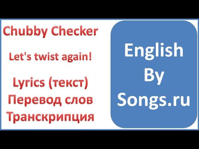 Chubby Checker - Let's twist again (lyrics перевод и транскрипция слов)