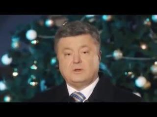 Новорічне вітання Президента України 2016 рік  Новогоднее обращение Петра Порошенко 2016