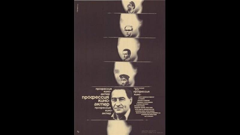 Честный и правдивый фильм про большого актера Профессия - киноактер 1978