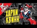 Костюмы Харли Квинн [by Кисимяка]