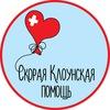 СКОРАЯ КЛОУНСКАЯ ПОМОЩЬ www.clowncare.ru