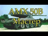 AMX 50B Мастер, Воин, Снайпер, Коса смерти, Медаль Паскуччи