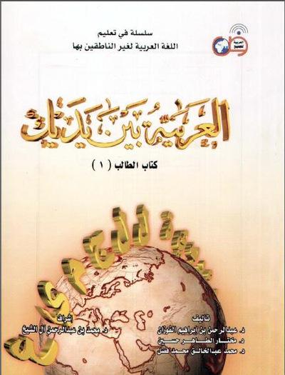 Аль Арабия Байна Ядайк 1 Том скачать