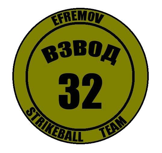 Страйкбольная команда Взвод 32