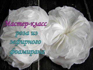 Пионовидная роза♥Зефирный фоамиран♥МАСТЕР-КЛАСС