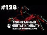 Спонтанный Mortal Kombat X #128 - НОВЫЙ УЛУЧШЕННЫЙ ОНЛАЙН