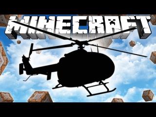 ВЕРТОЛЁТ В  МАЙНКРАФТЕ?!! [Команды для Minecraft]