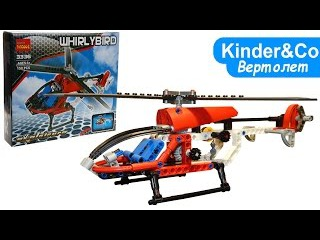 Посылка из Китая DECOOL 3336 TECHNIC Rescue Helicopter Model. Аналог лего