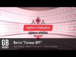 "Виступ музикального ансамблю ""Горлиця-АРТ"" на фестивал ""дина Сумщина - дина Крана"""