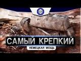 Maus - Самый Тяжелый танк в игре | Немецкий Тяжелый танк 10 уровня [wot-vod.ru]