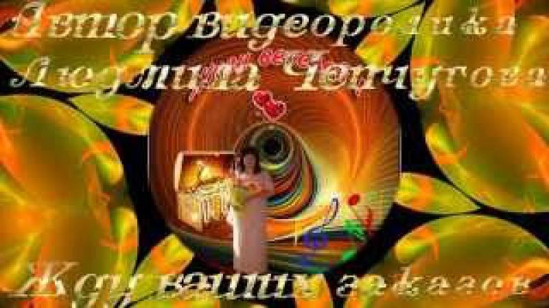 Рекламный видеоролик от Людмилы Чепчуговой