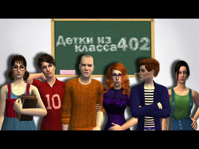 [GoldenAgeSims] Детки из класса 402 - подросли | Заставка | СКОРО