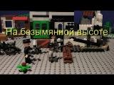 LEGO-Мини мультфильм