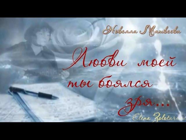 Новелла Матвеева Любви моей ты боялся зря
