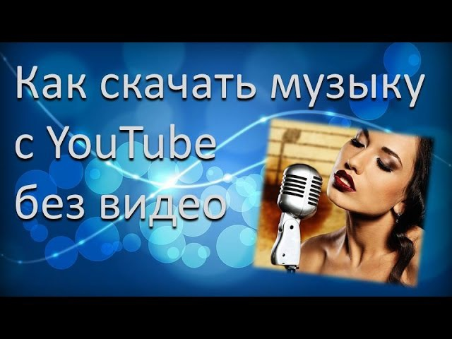 Как скачать музыку с YouTube без видео Как скачать музыку с ютуба Музыка из фонотеки YouTube