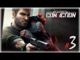 Splinter Cell: Conviction. Серия 3 - Больше, чем просто друг.