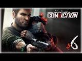 Splinter Cell: Conviction. Серия 6 - В сердце третьего эшелона.