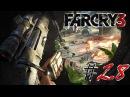Far Cry 3. Серия 28 - Миссия невыполнима.