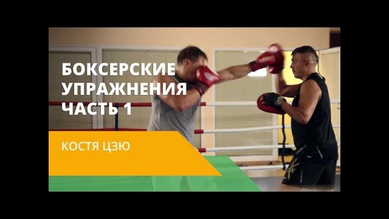 Бокс для начинающих. Положение ног в боевой стойке. Как поставить удар. Мастер-кл...