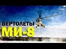 Галилео. Производство вертолетов Ми-8