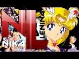 Sailor Moon Moonlight Densetsu (Nika Lenina Russian TV Version)