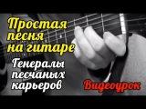 Простая песня на гитаре