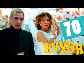 Сериал Кухня 4 сезон 10 серия (70 серия) HD - русская комедия 2014