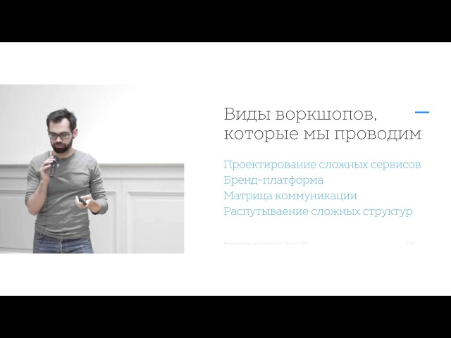 Воркшоп как форма работы брендингового агентства и клиента Михаил Шишкин SHISHKI