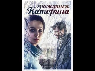 Сериал Гражданка Катерина Сезон 1 Серия 1