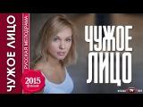 Чужое лицо (2015) смотреть онлайн [фильм-мелодрама, кино России]
