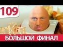 Кухня 109 серия 6 сезон 9 серия