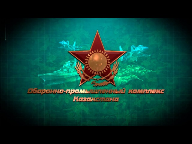 Оборонно промышленный комплекс Казахстана