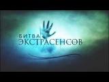 Битва Экстрасенсов 16 сезон 1 выпуск HD от 19.09.15