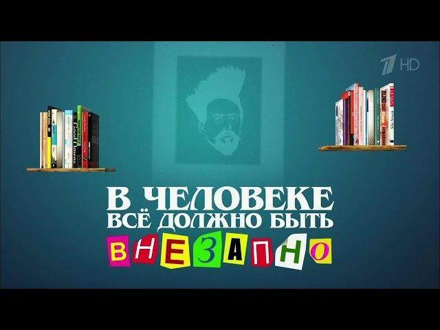 Вечерний Ургант. В человеке все должно быть внезапно - Д.Козловский и В.Машков (22.0...