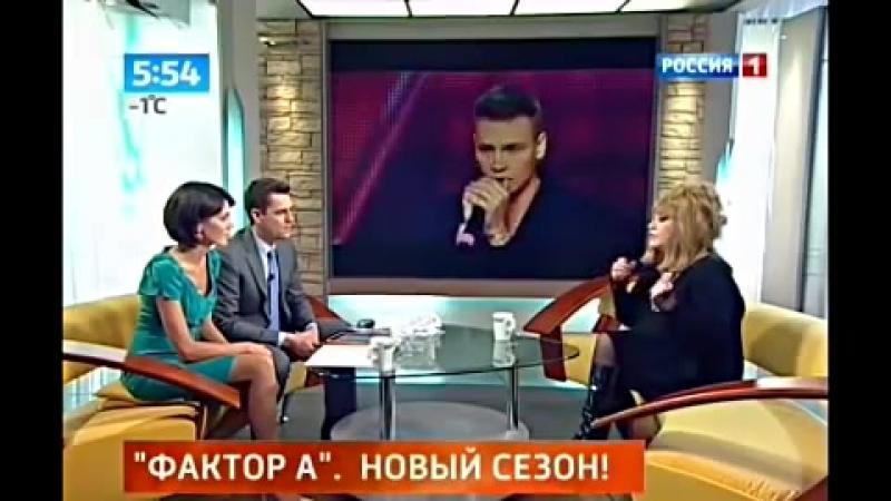 2013.08.02.Алла Пугачеёва Утро России Фактор А 3 интервью