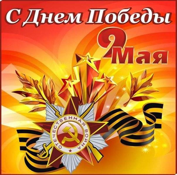 На картинке в красно-желтых тонах фон, георгиевская лента, звезды, лавровые веточки, надпись