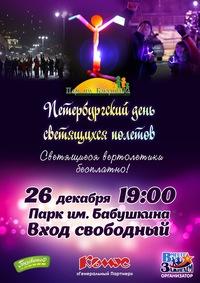Петербургский день Светящихся полетов