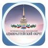 Адмиралтейский округ
